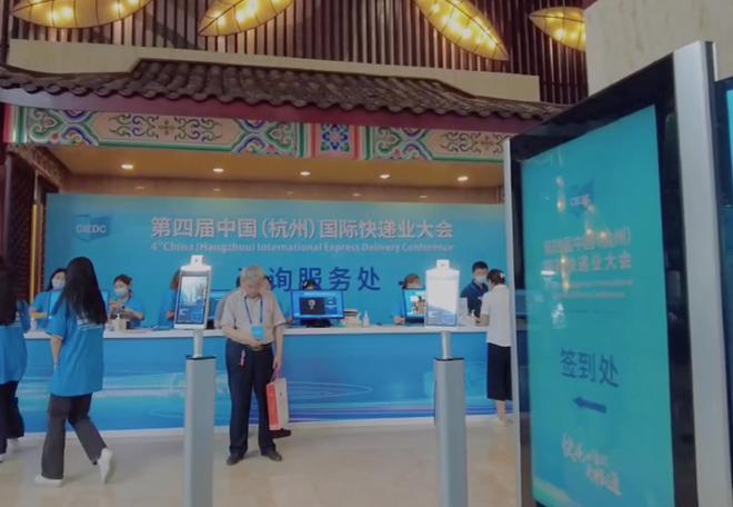 第四届中国(杭州)国际快递业大会