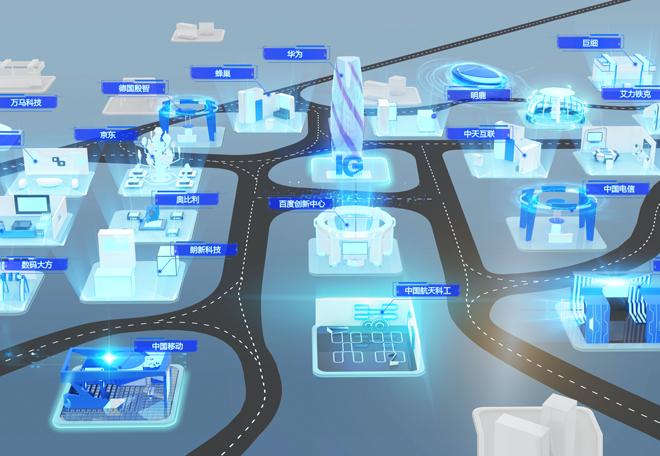 2021世界工业与能源互联网暨国际工业装备博览会(下)