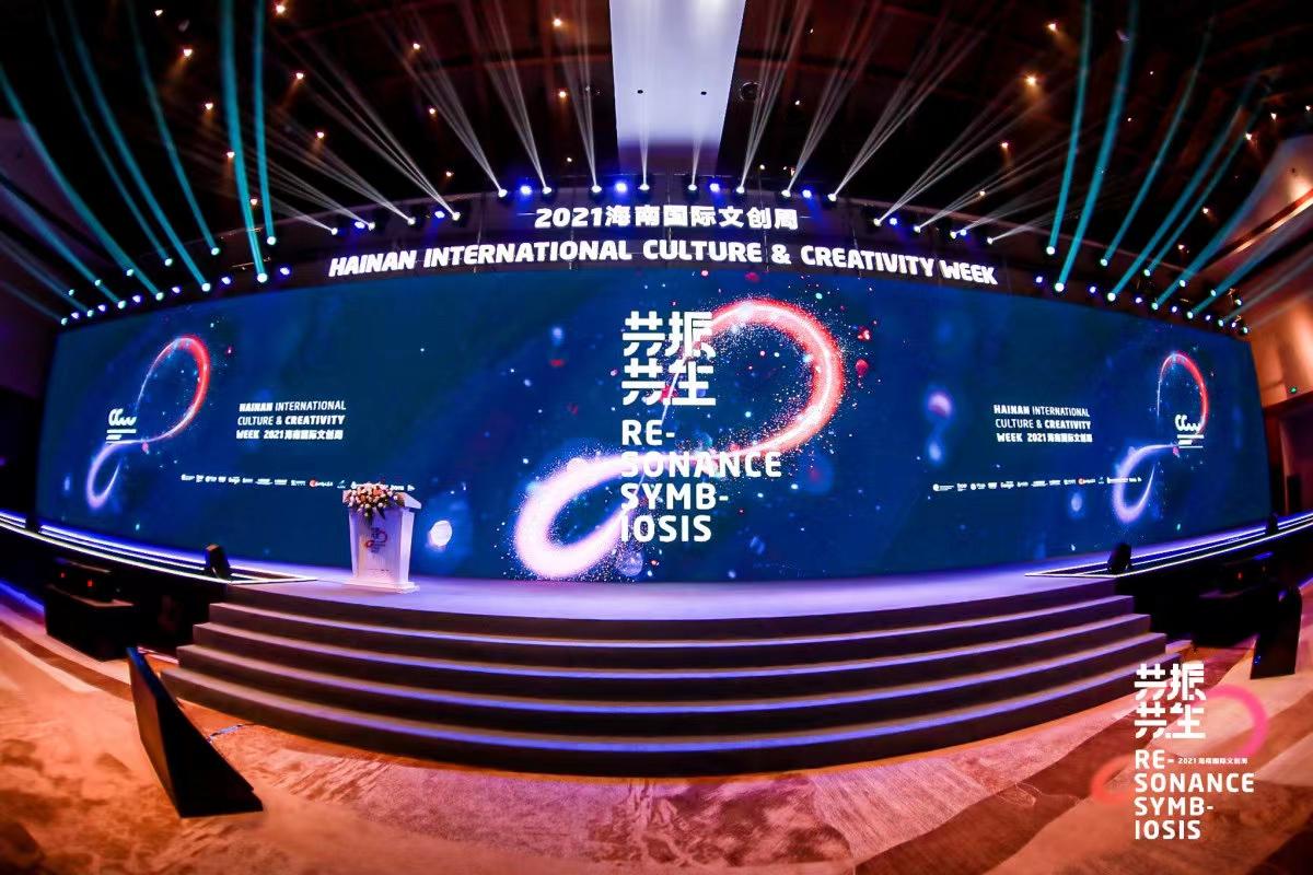 案例|31会议助力2021海南文创周